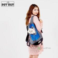 ซื้อ Pet Out กระเป๋าเป้สะพายหน้าหลังสำหรับใส่แมว Pet Out ถูก