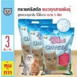 ขาย ซื้อ Pet8 ทรายแมว ทรายคริสตัล กลิ่นแอปเปิ้ล ควบคุมกลิ่น ใช้ได้นาน สำหรับแมวทุกสายพันธุ์ ขนาด 5 ลิตร X 3 ถุง