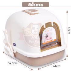 ขาย Pet8 Dgr02 Cat Toilet ห้องน้ำแมวไฮโซ ขนาดใหญ่ 57 5 44 42Cm สีน้ำตาล 1 ชุด ถูก Thailand