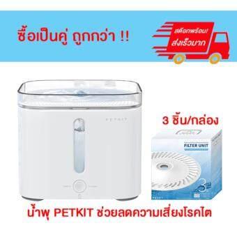 PETKIT EVERSWEETน้ำพุพร้อม ชุดแผ่นกรอง FILTER ของแท้จากตัวแทน PETKIT ประเทศไทย