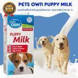 ขาย Pets Own Puppy Milk นมสำหรับลูกสุนัข นมพร้อมดื่มสำหรับลูกสุนัขและแมว ทุกสายพันธุ์ ขนาด 1000 มล 1 กล่อง กรุงเทพมหานคร ถูก