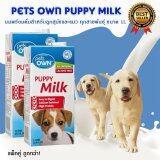 ขาย Pets Own Puppy Milk นมสำหรับลูกสุนัข นมพร้อมดื่มสำหรับลูกสุนัขและแมว ทุกสายพันธุ์ ขนาด 1000 มล 2 กล่อง ใน กรุงเทพมหานคร