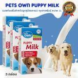 ซื้อ Pets Own Puppy Milk นมสำหรับลูกสุนัข นมพร้อมดื่มสำหรับลูกสุนัขและแมว ทุกสายพันธุ์ ขนาด 1000 มล 3 กล่อง ออนไลน์