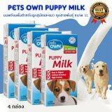 ราคา Pets Own Puppy Milk นมสำหรับลูกสุนัข นมพร้อมดื่มสำหรับลูกสุนัขและแมว ทุกสายพันธุ์ ขนาด 1000 มล 4 กล่อง Pets Own ออนไลน์