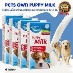 ซื้อ Pets Own Puppy Milk นมสำหรับลูกสุนัข นมพร้อมดื่มสำหรับลูกสุนัขและแมว ทุกสายพันธุ์ ขนาด 1000 มล 4 กล่อง ออนไลน์