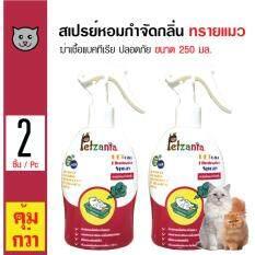 ราคา Petzania สเปรย์หอมกำจัดกลิ่น ฆ่าเชื้อแบคทีเรีย ปลอดภัย สำหรับฉีดบนทรายแมวทุกประเภท ขนาด 250 มล X 2 ขวด None