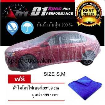 ผ้าคลุมรถ แบบใส SIZE M , S รถเก๋ง ขนาดเล็ก ถึง ขนาดกลาง ความยาว 4.2-4.7 cm แถมฟรี ผ้าไมโครไฟเบอร์ 39-