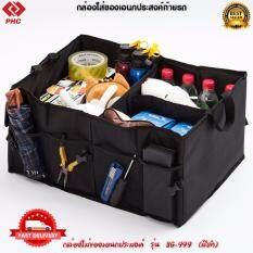 ขาย Phc กล่องใส่ของเอนกประสงค์ ท้ายรถ รุ่น Bg 999 สีดำ ถูก ใน กรุงเทพมหานคร