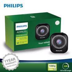 ส่วนลด Philips กล้องติดรถยนต์ รุ่น Adr620 จอLcd 2 นิ้ว เลนส์ F2 กว้าง 120 องศา Full Hd 1080P Philips