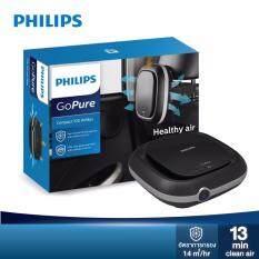 ขาย Philips เครื่องฟอกอากาศในรถ รุ่น Gopure Compact 100 Airmax ถูก