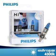 ทบทวน Philips หลอดไฟหน้ารถยนต์ ขั้ว H1 รุ่น Crystal Vision 4300K แพคคู่ บรรจุ 2 หลอด Philips