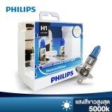 ราคา Philips หลอดไฟหน้ารถยนต์ ขั้ว H1 รุ่น Diamond Vision 5000Kแพคคู่ บรรจุ 2 หลอด สมุทรปราการ