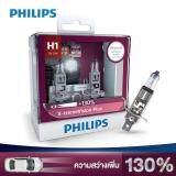 ราคา Philips หลอดไฟหน้ารถยนต์ ขั้ว H1 รุ่น X Treme Vision Plus 130 3700K แพคคู่ บรรจุ 2 หลอด สมุทรปราการ