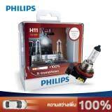ราคา Philips หลอดไฟหน้ารถยนต์ ขั้ว H11 รุ่น X Treme Vision 100 แพคคู่ บรรจุ 2 หลอด เป็นต้นฉบับ Philips