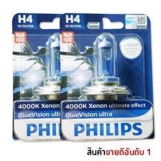 ซื้อ Philips หลอดไฟหน้า H4 รุ่น Blue Vision Ultra 12V 60 55W แพ็คคู่