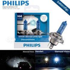 ราคา Philips หลอดไฟ รถยนต์ H4 รุ่น Diamond Vision แสงขาว 5000 K ที่สุด