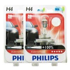 ราคา Philips หลอดไฟหน้า H4 รุ่น X Treme Vision 12V 60 55W 100 แพ็คคู่ Philips เป็นต้นฉบับ