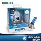 Philips หลอดไฟหน้ารถยนต์ ขั้ว H7 รุ่น Diamond Vision 5000Kแพคคู่ บรรจุ 2 หลอด เป็นต้นฉบับ