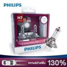 ซื้อ Philips หลอดไฟหน้ารถยนต์ ขั้ว H7 รุ่น X Treme Vision Plus 130 3700K แพคคู่ บรรจุ 2 หลอด ออนไลน์ ถูก