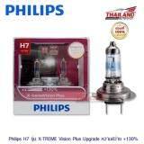 ราคา Philips หลอดไฟ รถยนต์ H7 รุ่น X Treme Vision Plus Upgrade ความสว่าง 130 เป็นต้นฉบับ