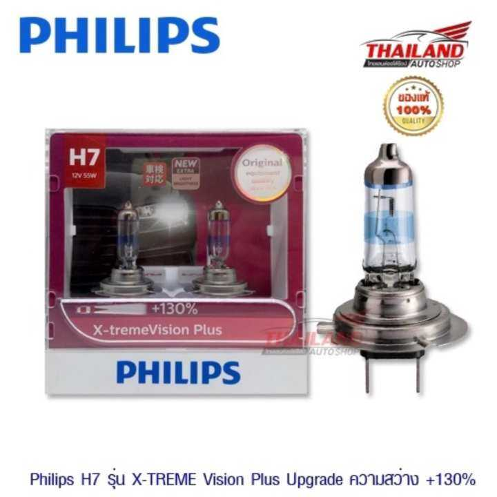 philips h7 x treme vision plus upgrade. Black Bedroom Furniture Sets. Home Design Ideas