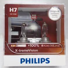 ซื้อ Philips H7 X Tremevision Plus 100 12V 55W หลอดไฟรถยนต์ฮาโลเจน แสงสว่างเพิ่มขึ้นถึง 100 2 หลอด ใหม่ล่าสุด