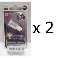 ราคา Philips หลอดไฟถอยหลัง T16 สีขาว 6000K Vision Led White 2 หลอด Philips ออนไลน์
