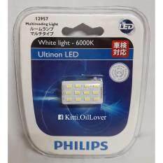 ขาย Philips Ultinon Led 6000K White Light หลอดไฟห้องโดยสารแบบช่องเสียบอเนกประสงค์ 12957 Multireading Light ใหม่