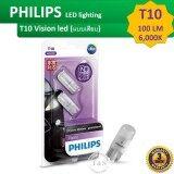 ขาย หลอดไฟหรี่ Philips Vision Led 6000K ขั้วหลอด T10 ถูก ใน กรุงเทพมหานคร