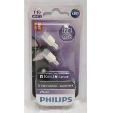 ขาย Philips Vision หลอดไฟหรี่ T10 Led 6000K 2 หลอด ถูก
