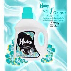 ส่วนลด ผลิตภัณฑ์น้ำยาปรับผ้านุ่ม Haby เข้มข้นกว่า 6 เท่า ขนาด 1600 มล Haby กรุงเทพมหานคร