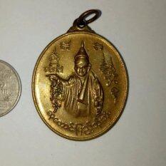 ขาย Phra Mongpol 0164หรียญเทพทันใจ กรุงเทพมหานคร ถูก