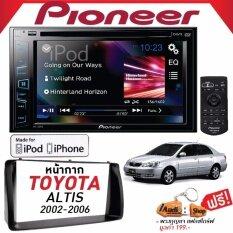 ส่วนลด Pioneer วิทยุติดรถยนต์ จอติดรถยนต์ เครื่องเล่นติดรถยนต์ เครื่องเสียงติดรถยนต์ แบบ 2 Din Avh 195Dvd พร้อมหน้ากาก Altis 02 06 Pioneer ใน กรุงเทพมหานคร