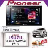 ขาย Pioneer วิทยุติดรถยนต์ จอติดรถยนต์ เครื่องเล่นติดรถยนต์ เครื่องเสียงติดรถยนต์ แบบ 2 Din Avh 195Dvd พร้อมหน้ากาก Dmax Platinum Series 07 11 Pioneer เป็นต้นฉบับ