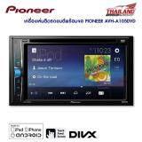 ซื้อ Pioneer เครื่องเล่นติดรถยนต์พร้อมจอ Pioneer Avh A105Dvd ถูก ใน กรุงเทพมหานคร