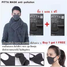 หน้ากาก Pitta Mask กันฝุ่น มลภาวะ ป้องกันเชื้อโรค จากท้องถนน Face Mask มอเตอร์ไซค์ จักรยาน กิจกรรมกลางแจ้ง หน้ากากอนามัย คล้องหู นุ่ม ไร้ขอบ ไม่ระคายเคือง ยืดหยุ่นสูง ซักทำความสะอาดได้ สีดำ 1 แถม 1 Pitta Mask ถูก ใน กรุงเทพมหานคร