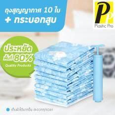 ราคา Plasticpro ถุงสุญญากาศ ถุงจัดเก็บ ถุงกระชับพื้นที่ Vacuum Bag Big Set Blue สีฟ้า ที่สุด