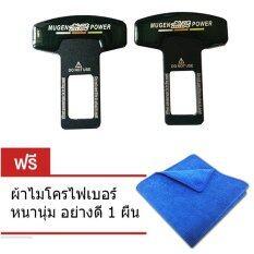 ซื้อ Platong Gadget หัวเสียบเข็มขัดนิรภัยเพื่อตัดเสียงเตือน ลาย Mugen Power แพ็คคู่ แถมฟรี ผ้าไมโครไฟเบอร์ 1 ผืน Thailand