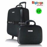 ขาย Polo กระเป๋าเดินทาง ล้อลาก พร้อมสายรัดกระเป๋า 22 12 นิ้ว เซ็ตคู่ Elegant รุ่น Ef7701 Black ถูก สมุทรปราการ