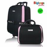 ซื้อ Polo กระเป๋าเดินทาง ล้อลาก พร้อมสายรัดกระเป๋า 22 12 นิ้ว เซ็ตคู่ Elegant รุ่น Ef7701 Black Pink ใหม่ล่าสุด