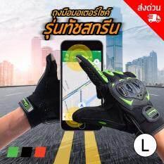 ขาย Positive ถุงมือขับมอเตอร์ไซค์ ถุงมือขับรถบิ๊กไบค์ ถุงมือกันกระแทก ถุงมือขับรถ ถุงมือเต็มนิ้ว ถุงมือขับมอไซด์ รุ่นทัชสกรีนมือถือ Motorcycle Gloves Touch Screen Gloves Size L Green สีเขียว Positive เป็นต้นฉบับ