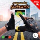 ขาย Positive ถุงมือขับมอเตอร์ไซค์ ถุงมือขับรถบิ๊กไบค์ ถุงมือกันกระแทก ถุงมือขับรถ ถุงมือเต็มนิ้ว ถุงมือขับมอไซด์ รุ่นทัชสกรีนมือถือ Motorcycle Gloves Touch Screen Gloves Size L Orange สีส้ม ถูก ใน กรุงเทพมหานคร