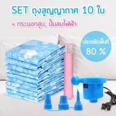 ขาย Positive ถุงสูญญากาศ ถุงประหยัดพื้นที่ ถุงใส่เสื้อผ้า ถุงกระชับพื้นที่ ถุงใส่เสื้อผ้าพกพา ถุงซิปล็อค ที่สูบลมไฟฟ้า กระบอกสูบมือ Vacuum Bag Blue สีฟ้า Positive
