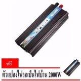 โปรโมชั่น Power Inverter อินเวอร์เตอร์ 12V เป็น 220V สีดำ แถมฟรี Power Inverter อินเวอร์เตอร์ 12V เป็น 220V จำนวน 1 เครื่อง มูลค่า 3 000 บาท ใน ไทย