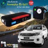 ราคา Powerplus Jumpstart เครื่องจั๊มสตาร์ท Car Jump Starter Power Bank 21000 Mah Jump Start พาวเวอร์แบงค์ แบตสำรอง รถยนต์ รุ่น Ep21 สีดำ