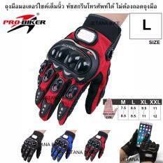 ราคา Pro Biker ถุงมือมอเตอร์ไซค์ ถุงมือ ถุงมือเต็มนิ้ว ทัชสกรีนมือถือได้ Mcs 01C สีแดง ใหม่
