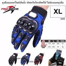 โปรโมชั่น Pro Biker ถุงมือมอเตอร์ไซค์ ถุงมือ ถุงมือเต็มนิ้ว ทัชสกรีนมือถือได้ Mcs 01C สีน้ำเงิน กรุงเทพมหานคร