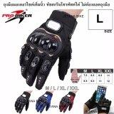 ซื้อ Pro Biker ถุงมือมอเตอร์ไซค์ ถุงมือ ถุงมือเต็มนิ้ว ทัชสกรีนมือถือได้ Mcs 01C สีดำ ใน กรุงเทพมหานคร
