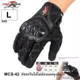 ส่วนลด Pro Biker ถุงมือมอเตอร์ไซค์ ถุงมือ ถุงมือเต็มนิ้ว ทัชสกรีนมือถือได้ Mcs 42 สีดำ