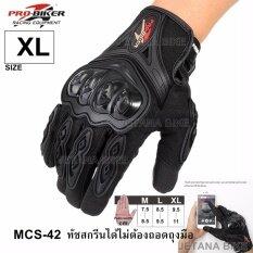 ซื้อ Pro Biker ถุงมือมอเตอร์ไซค์ ถุงมือ ถุงมือเต็มนิ้ว ทัชสกรีนมือถือได้ Mcs 42 สีดำ ใหม่ล่าสุด